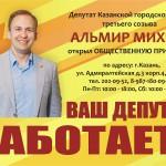 депутат альмир михеев открыл общественную приемную